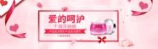 化妆品海报淘宝电商banner