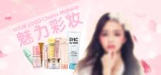 淘宝首页banner魅力彩妆美妆护肤海报