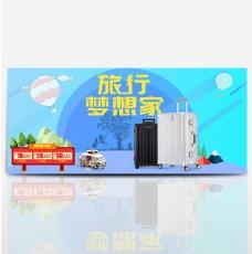 淘宝电商箱包节旅行梦想家促销海报banner模板