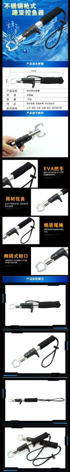 枪式控鱼器描述淘宝电商详情页