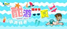 海报淘宝电商banner首图畅爽一夏酣畅淋漓游泳