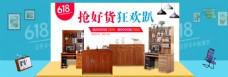 京东618通栏全屏海报banner淘宝电商