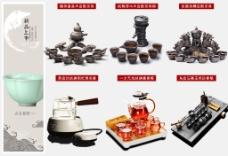 淘宝茶具新品上市模板