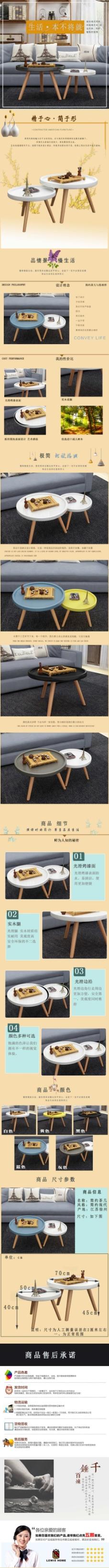 日式简约圆型茶几迷你淘宝电商详情页
