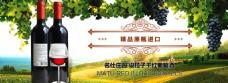 红酒海报banner淘宝电商