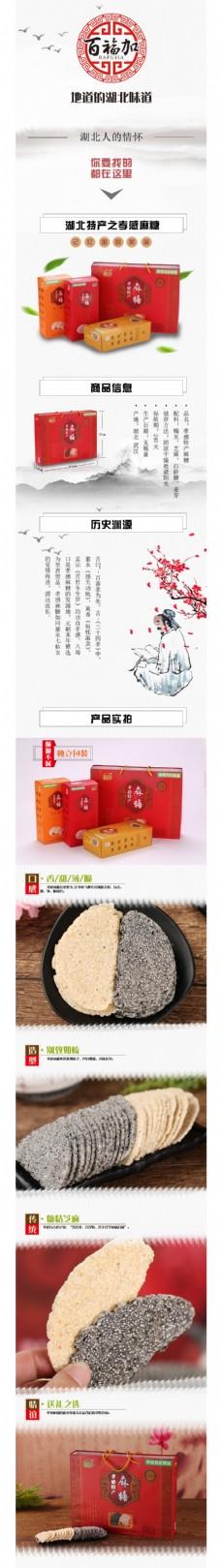 中国风古风简约电商食品茶饮淘宝详情页