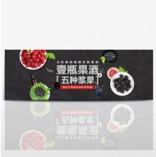 淘宝京东夏季美食酒水节果酒大促海报小清新banner