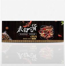 淘宝天猫夏季美食情人节食品促销海报banner
