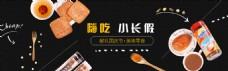 国庆海报嗨吃小长假banner食品美食淘宝电商