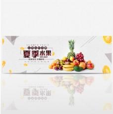 淘宝天猫时尚水果全屏海报PSD模版