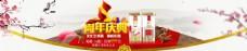 五粮液周年庆典海报banner淘宝电商