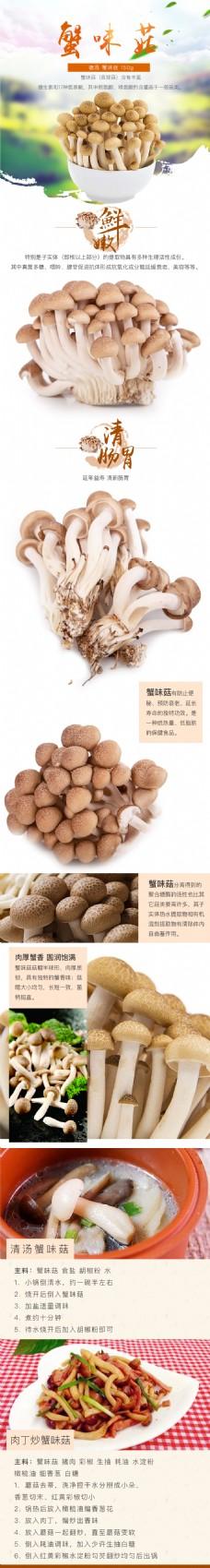 蟹味菇 菌菇淘宝电商详情页