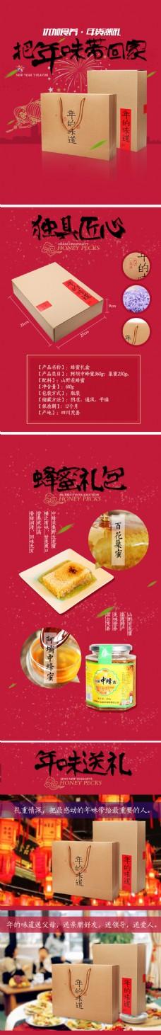 淘宝电商春节年货节食品蜂蜜礼包详情页模板