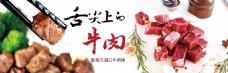 食品餐饮广告banner海报淘宝电商