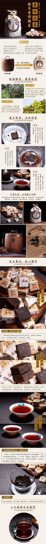 原味沱茶详情页淘宝电商