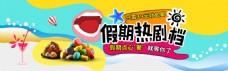 假期熱劇場海報banner淘寶電商