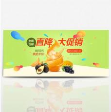 淘宝电商夏季美食水果促销海报banner