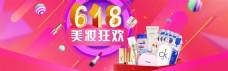 618海报淘宝电商banner
