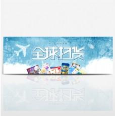 电商淘宝88全球狂欢节母婴用品促销海报banner
