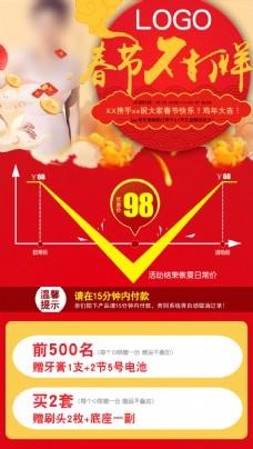 聚划算促销价格曲线图详情页喜庆红色