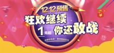 双十二促销狂欢海报banner淘宝电商