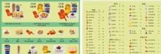 奶茶价目表 奶茶海报 奶茶菜单