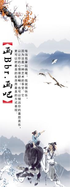 中国风水墨展架