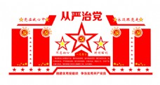 党建文化宣传墙