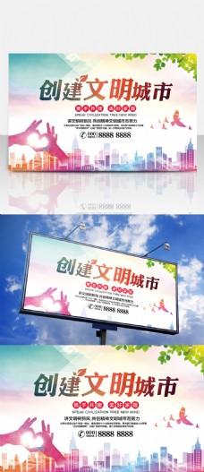 创意文明城市促销海报