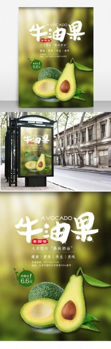 天然奶油牛油果水果促销宣传海报