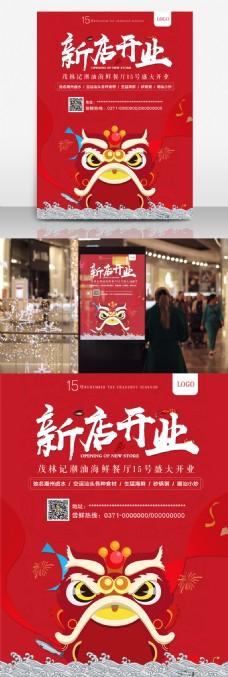 新店开业红色海报