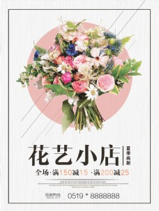 简约花店花坊花艺宣传促销海报