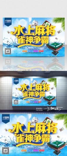 水上麻将海报 C4D精品渲染艺术字主题吗麻将馆宣传