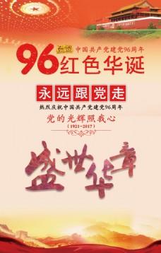 中共建党96周年海报