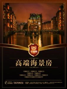 房地产海报高端房地产深色背景海报宣传美景高端