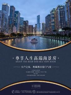 房地产海报高端时尚蓝色金边配色背景海报宣传