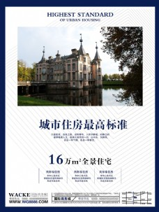 房地产海报高端时尚蓝色时尚高端海报宣传