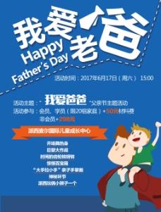 父亲节节日海报