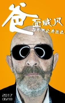 爸(八)面威风父亲节海报