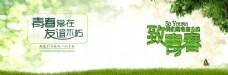 绿色青春海报
