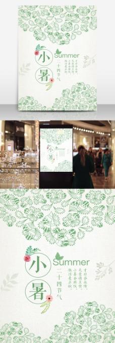 淡绿色清新夏天夏日节气小暑唯美海报设计summer
