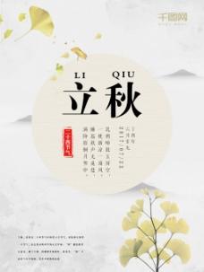 文艺水墨银杏树叶二十四节气立秋海报