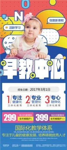 扁平早教中心招生海报设计