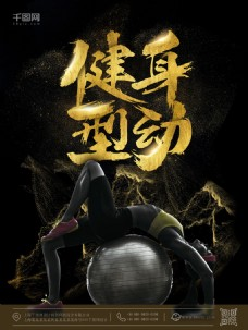 运动海报运动健身宣传海报黑背景金子字