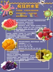 疯狂的水果
