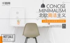家居品牌家具创意简约商业海报设计模板