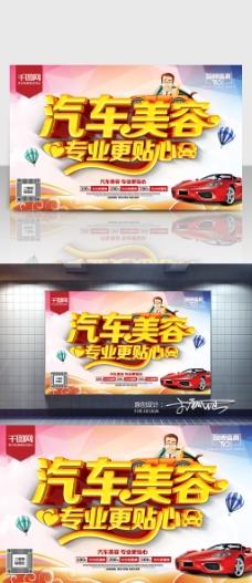汽车美容海报 C4D精品渲染艺术字主题