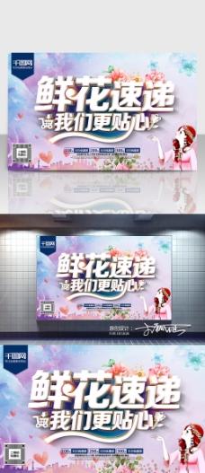 鲜花速递海报 C4D精品渲染艺术字主题