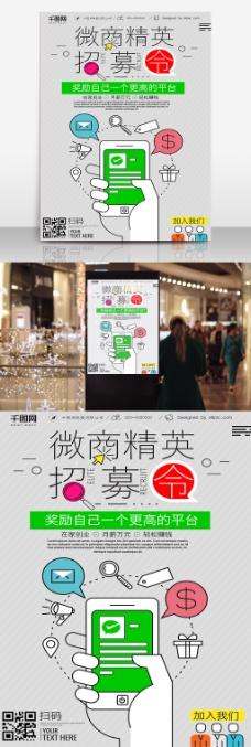创意高清微信促销海报
