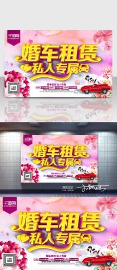 婚车租赁海报 C4D精品渲染艺术字海报